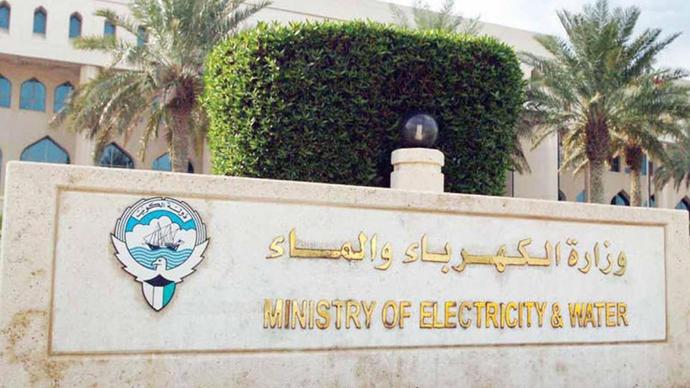 دفع فواتير الكهرباء والماء .. البوابة الالكترونية الرسمية لدولة الكويت الاستعلام والدفع