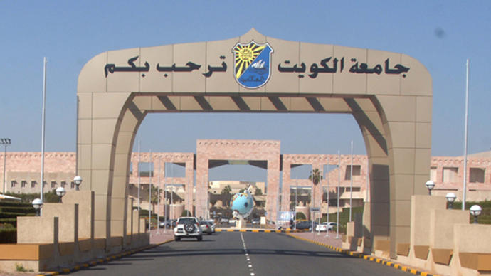 تسجيل اختبار قدرات جامعة الكويت