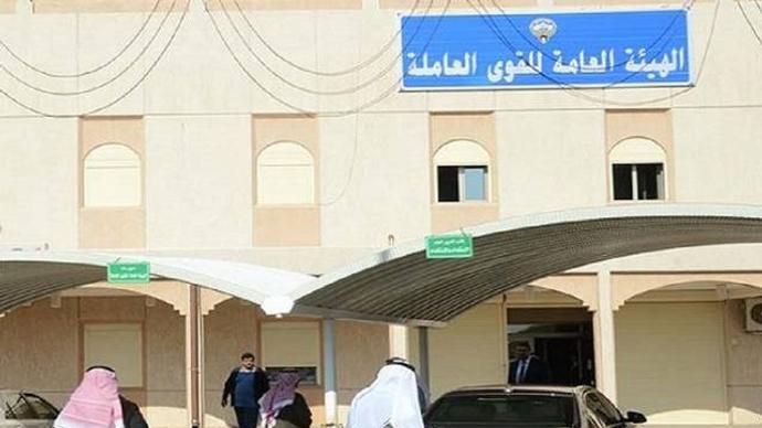 استعلام عن بلاغ تغيب في الكويت e-portal.manpower.gov.kw