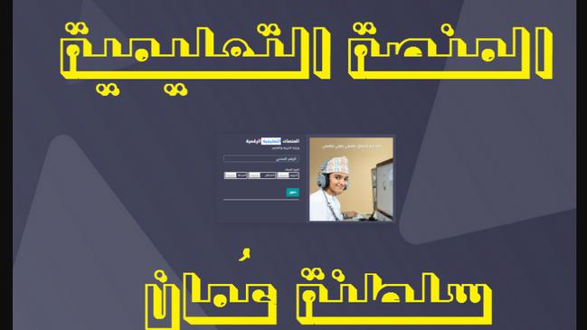 رابط الدخول لمنصة منظرة .. خطوات وطريقة الدخول والتسجيل بالتفصيل - كراسة