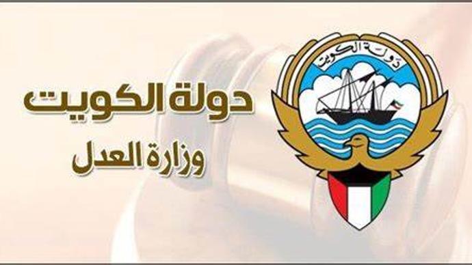 الاستعلام عن تنفيذ الأحكام بالرقم المدني ورقم القضية دولة الكويت