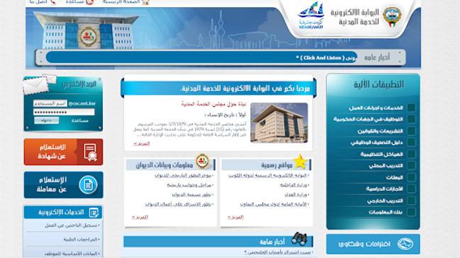 موقع ديوان الخدمة المدنية الكويتي الجديد - كراسة