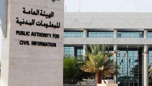 مواعيد عمل الهيئة العامة للمعلومات المدنية الكويت - كراسة