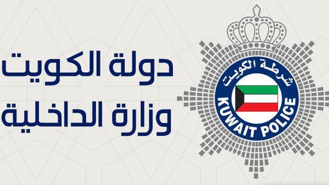 موقع خدمات وزارة الداخلية الكويت  - كراسة