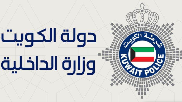 موقع خدمات وزارة الداخلية الكويت