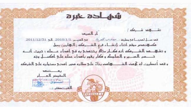 نموذج شهادة خبرة للوظائف الادارية  - كراسة