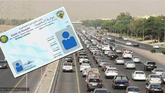 تجديد رخصة القيادة إلكترونيا الكويت