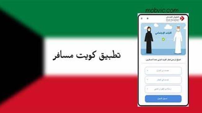 منصة كويت مسافر Kuwait mosafer - كراسة