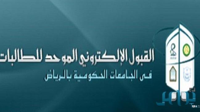 جامعات الرياض الحكومية 1443 للمواطنين والاجانب - كراسة