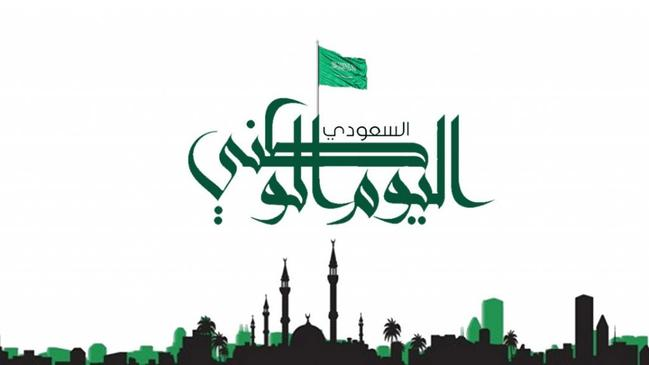كلمة عن اليوم الوطني السعودي 1443 - كراسة
