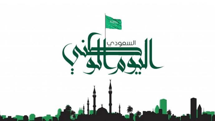 كلمة عن اليوم الوطني السعودي 1443