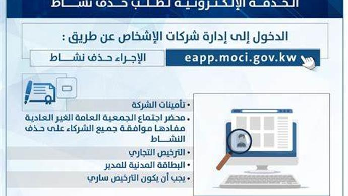 رابط خدمات مركز الكويت للأعمال الإلكترونية kbc.gov.kw