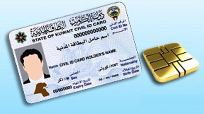 رابط تجديد البطاقة المدنية الكويت paci.gov.kw - كراسة
