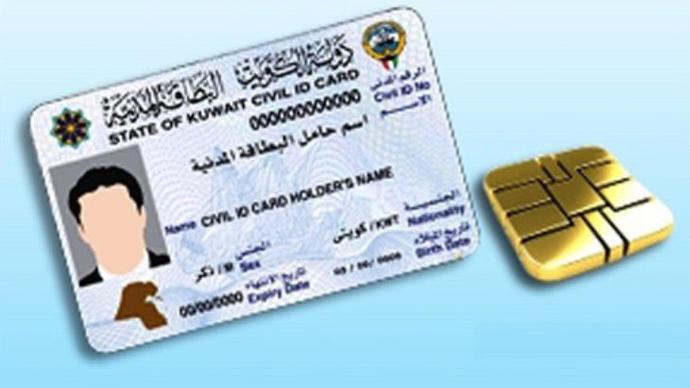 رابط تجديد البطاقة المدنية الكويت paci.gov.kw