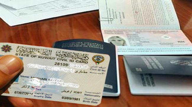 استعلام عن الاقامة والكفيل الكويت - كراسة