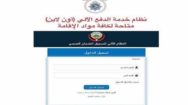 موقع النظام الآلي لتسجيل وتجديد الضمان الصحي في الكويت  - كراسة