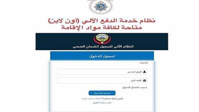 موقع النظام الآلي لتسجيل وتجديد الضمان الصحي في الكويت