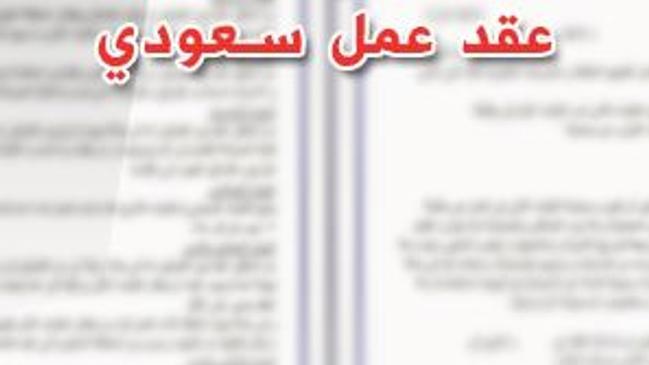 نموذج عقد عمل سعودي بسيط - كراسة