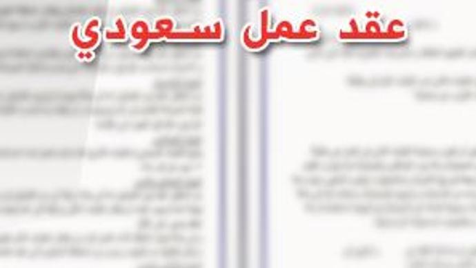 نموذج عقد عمل سعودي بسيط