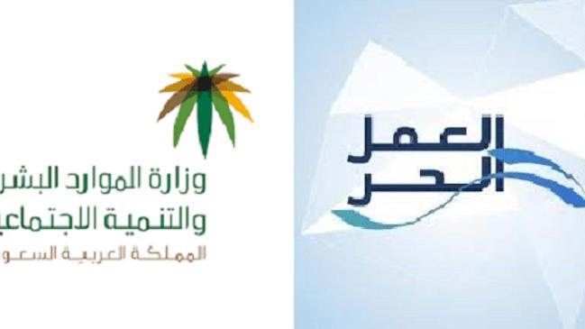 شروط الحصول على وثيقة العمل الحر في المملكة العربية السعودية - كراسة