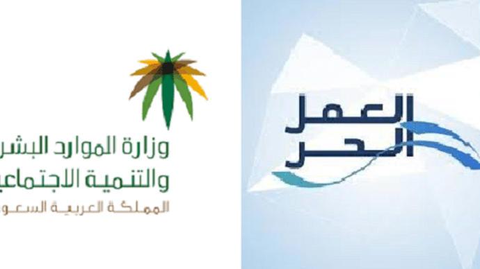 شروط الحصول على وثيقة العمل الحر في المملكة العربية السعودية