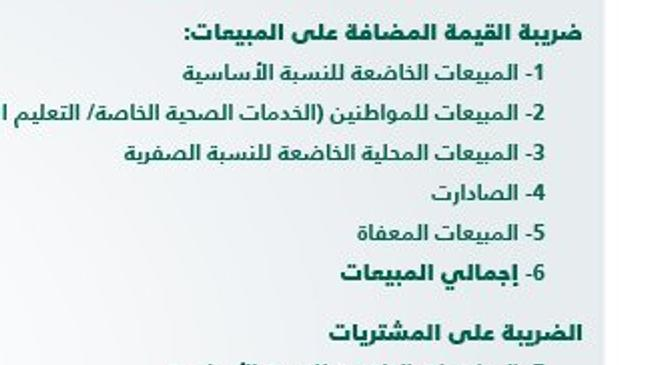 نموذج اقرار القيمة المضافة excel السعودية - كراسة