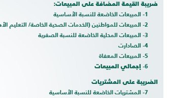 نموذج اقرار القيمة المضافة excel السعودية