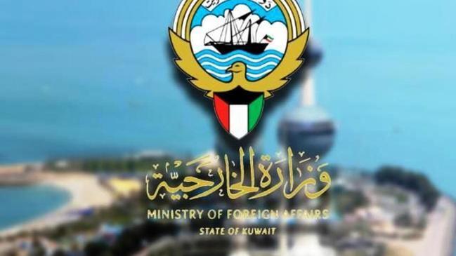 تصديق الشهادات في الكويت e.gov.kw - كراسة