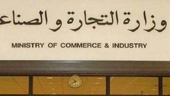 رابط اخذ مواعيد وزارة التجارة اونلاين في الكويت moci.gov.kw - كراسة