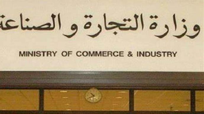 رابط اخذ مواعيد وزارة التجارة اونلاين في الكويت moci.gov.kw