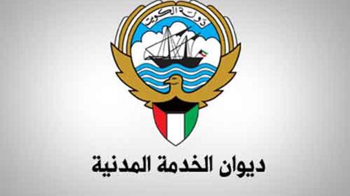 البوابة الالكترونية الرسمية لدولة الكويت التسجيل المركزي