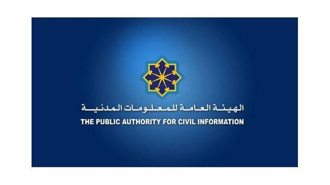 تجديد البطاقة المدنية للوافدين في الكويت - كراسة