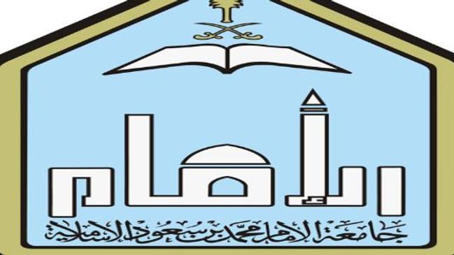 رابط تسجيل القبول الالحاقي جامعة الامام محمد بن سعود - كراسة