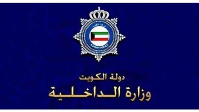 اسهل طريقة دفع مخالفات الاقامة في الكويت Moi.gov.KW - كراسة