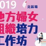 婦全會:2019地方婦女組織培力工作坊