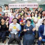 臺中區農業改良場:農產行銷培訓課程