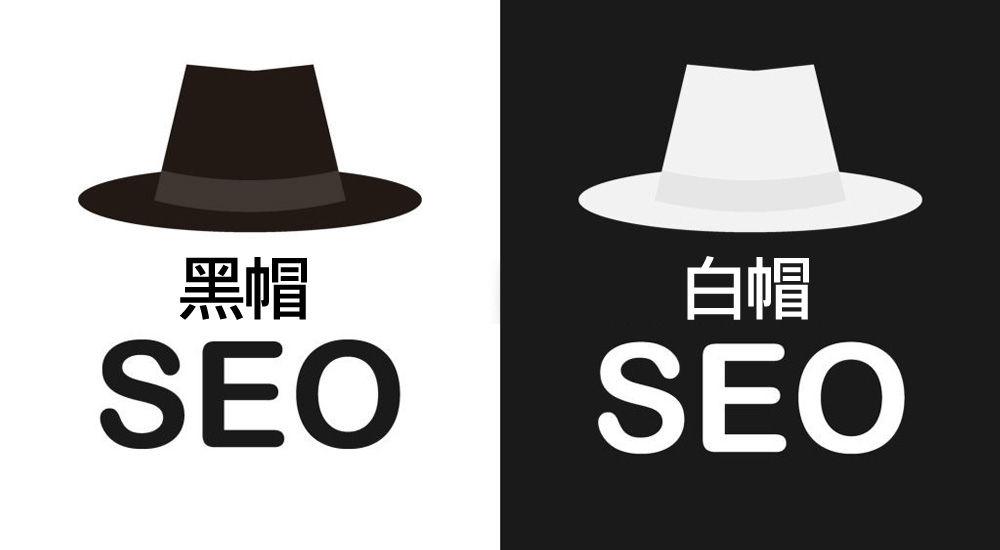 白帽、黑帽SEO之間有什麼區別?