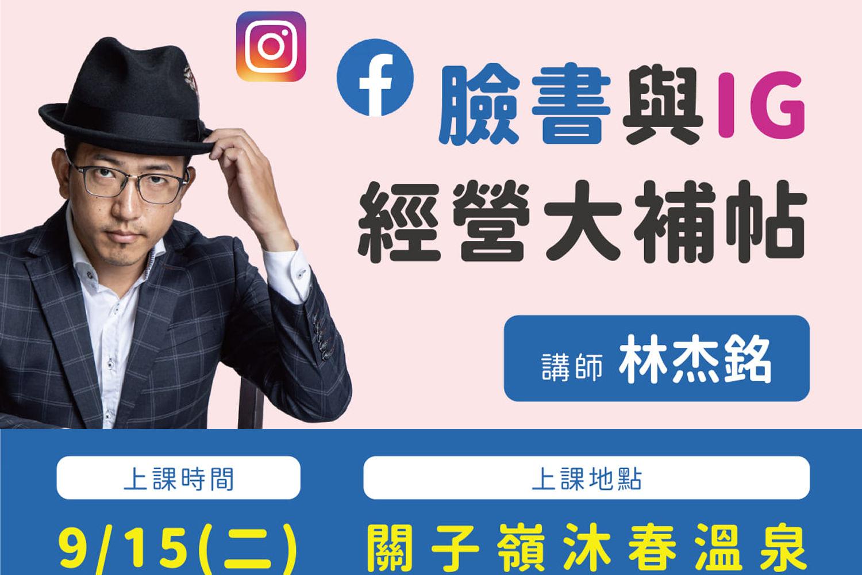 Facebook與Instagram經營術