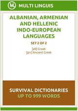 ALBANIAN (ARMENIAN AND HELLENIC LANGUAGES SURVIVAL DICTIONARIES (SET 2 OF 2) ALBANIAN, ARMENIAN AND HELLENIC LANGUAGES DICTIONARIES