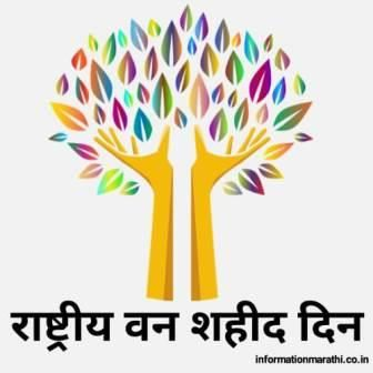 राष्ट्रीय वन शहीद दिन National Forest Martyrs Day Van Din Mahiti