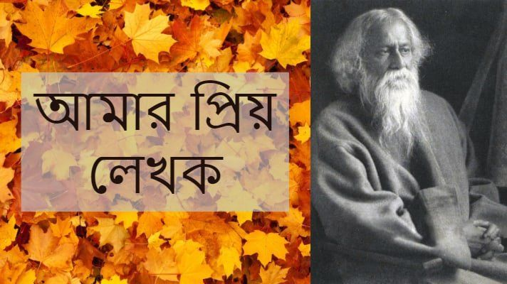 আমার প্রিয় লেখক: রবীন্দ্রনাথ ঠাকুর