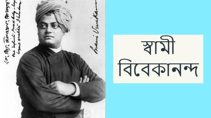 স্বামী বিবেকানন্দ রচনা
