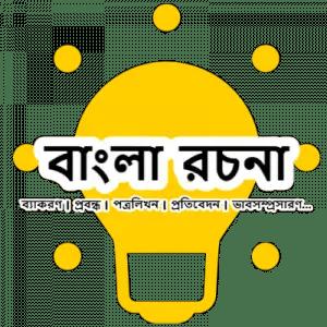 বাংলা-রচনা-LOGO-NEW