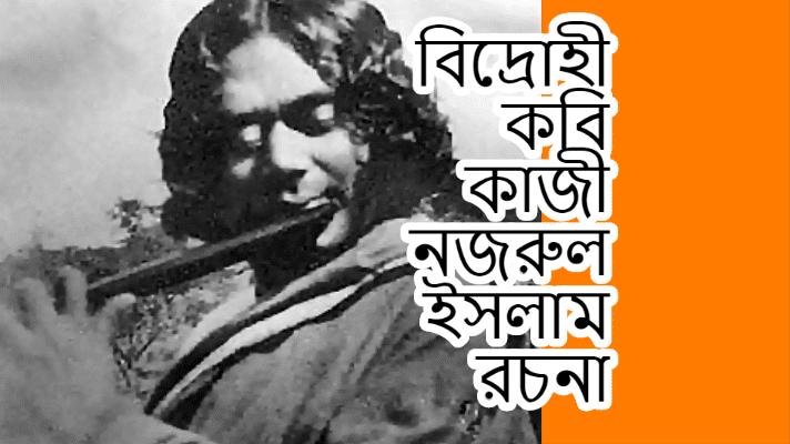 বিদ্রোহী কবি কাজী নজরুল ইসলাম feature image