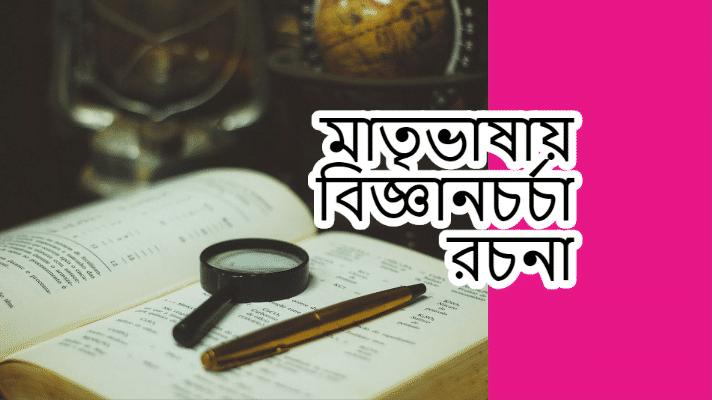 বাংলাভাষায় বিজ্ঞানচর্চা রচনা বৈশিষ্ট্য চিত্র