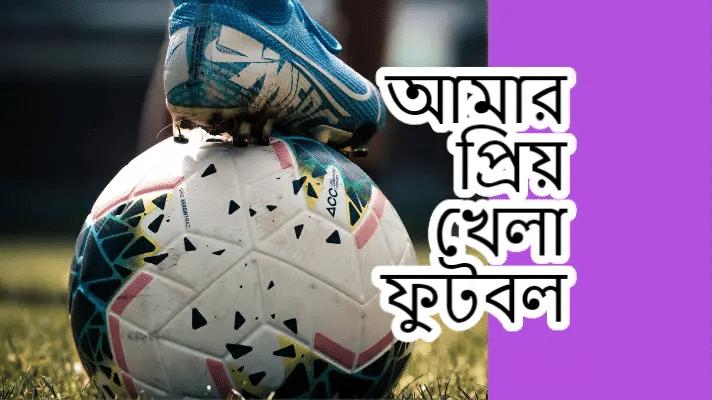আমার প্রিয় খেলা ফুটবল বৈশিষ্ট্য চিত্র