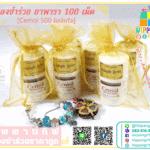 ของชําร่วย ยาพารา 100 เม็ด CEMOL ราคาถูก