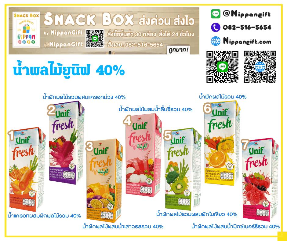 Snack Box ขนมงานศพ - Unif น้ำผลไม้ 7 รสชาติ