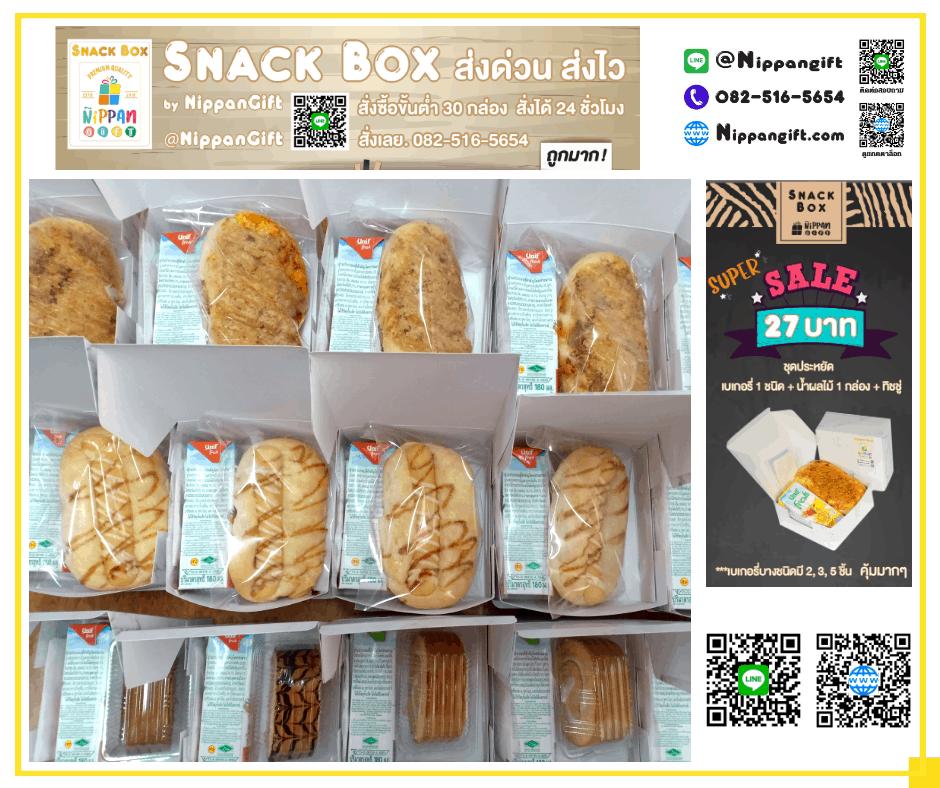 Snack Box ขนมงานศพ - ชุดประหยัด 27 บาท - เบเกอรี่ชิ้นใหญ่