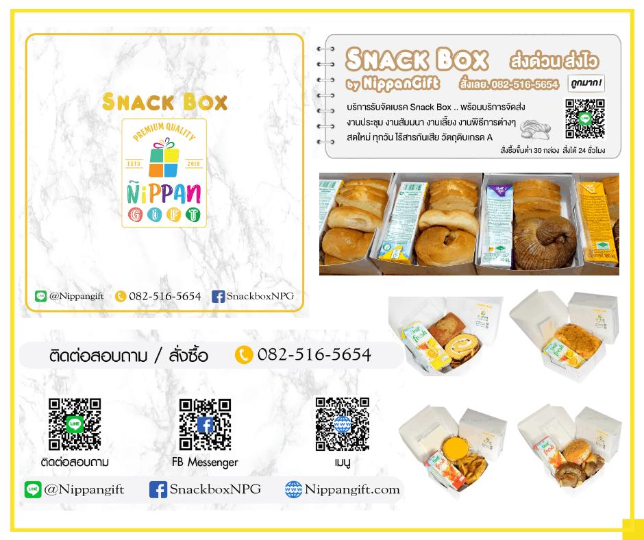 ขนมจัดเบรค ชุดอาหารว่าง snack box ราคาถูก